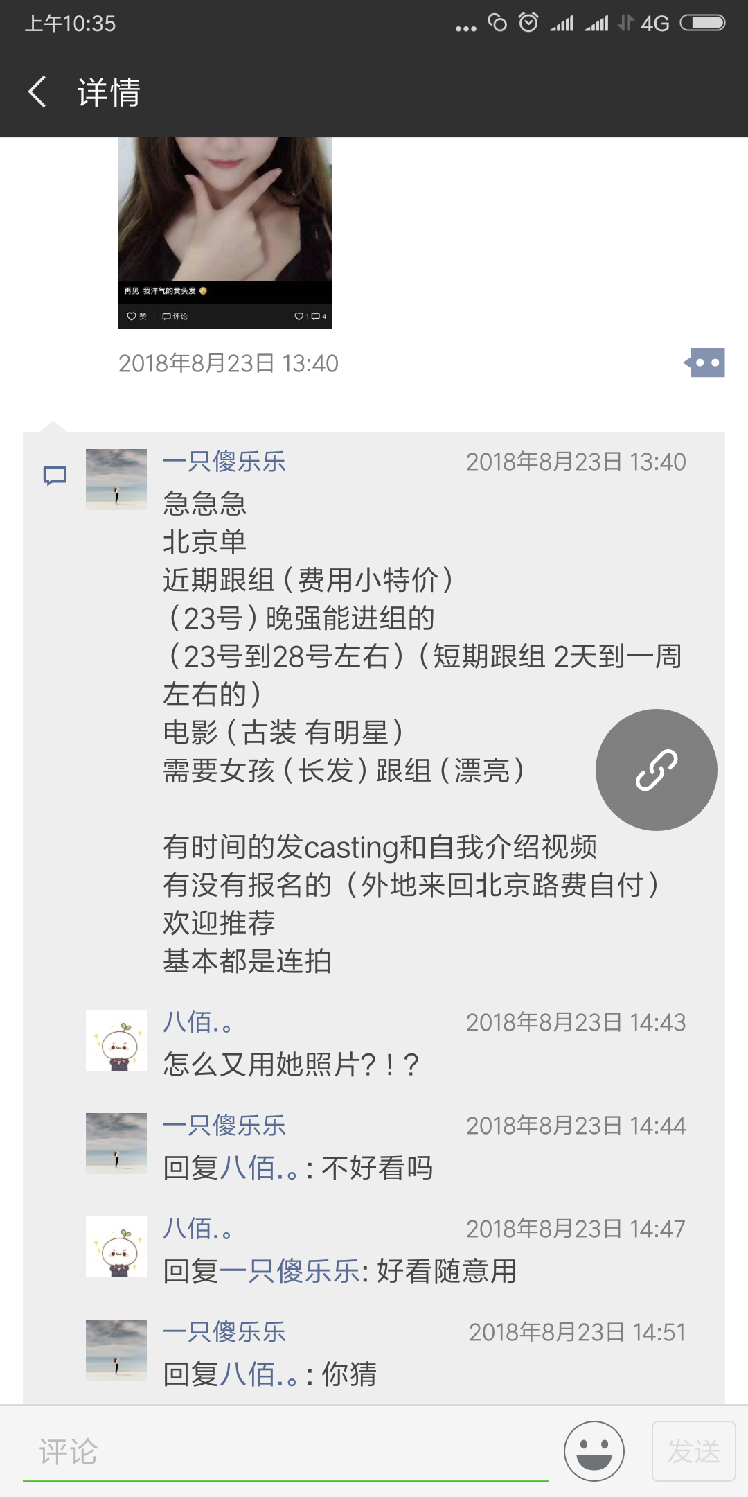 Screenshot_2018-09-16-10-35-14-086_com.tencent.mm.png