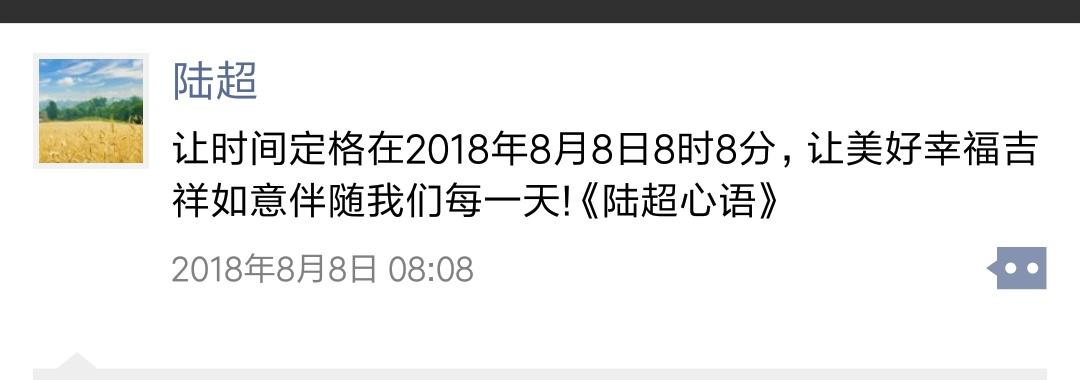 Screenshot_2018-10-14-08-58-27-961_com.tencent.mm.png